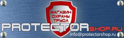 магазин охраны труда Протекторшоп в Кемерово
